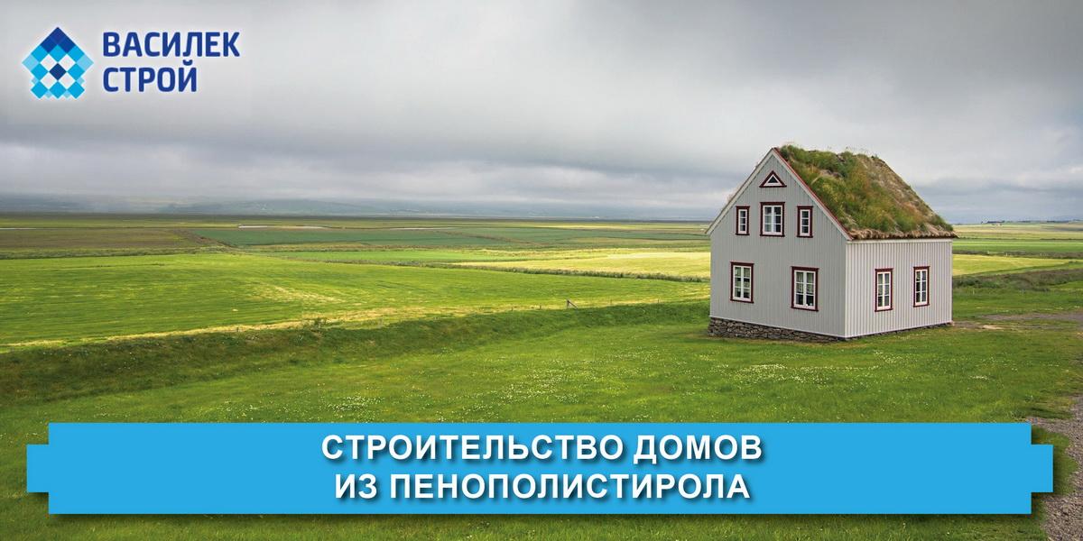 Строительство домов из пенополистирола