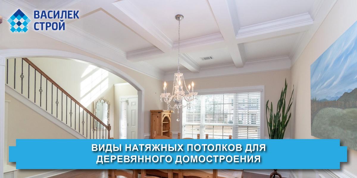 Виды натяжных потолков для деревянного домостроения