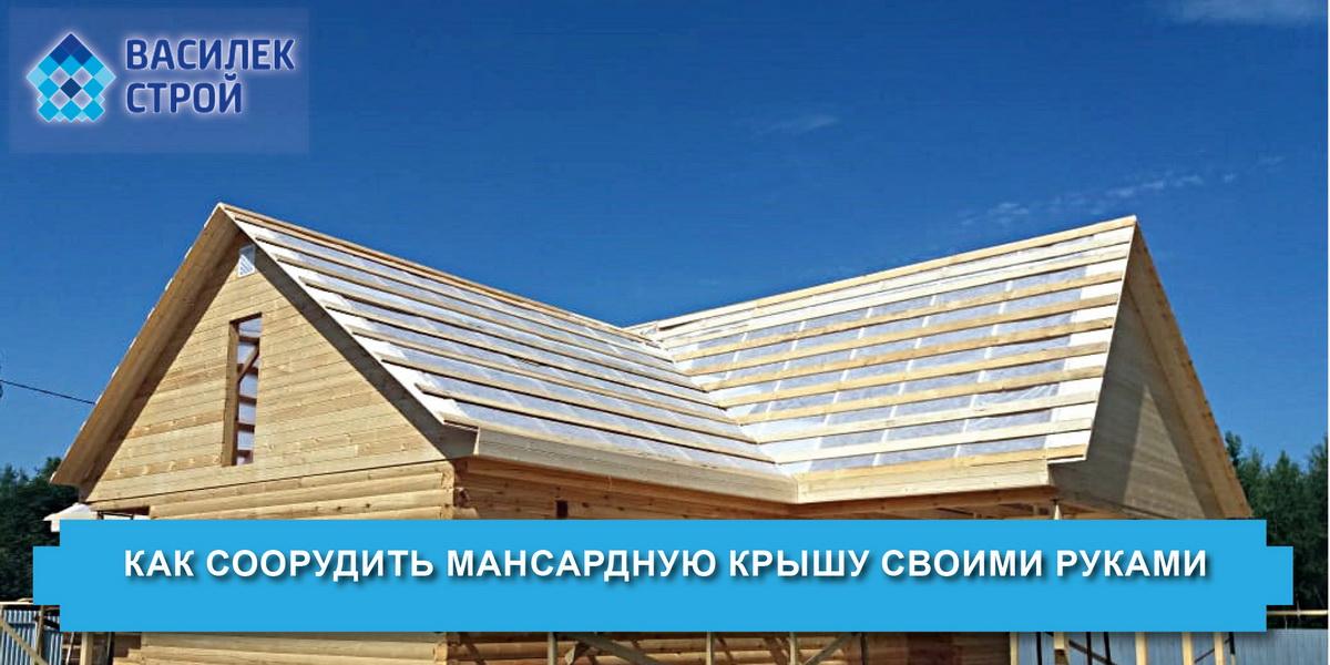 Как соорудить мансардную крышу своими руками