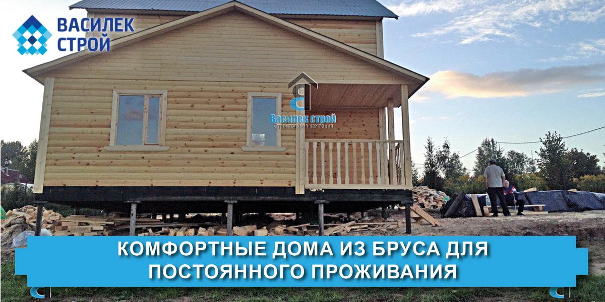 Комфортные дома из бруса для постоянного проживания