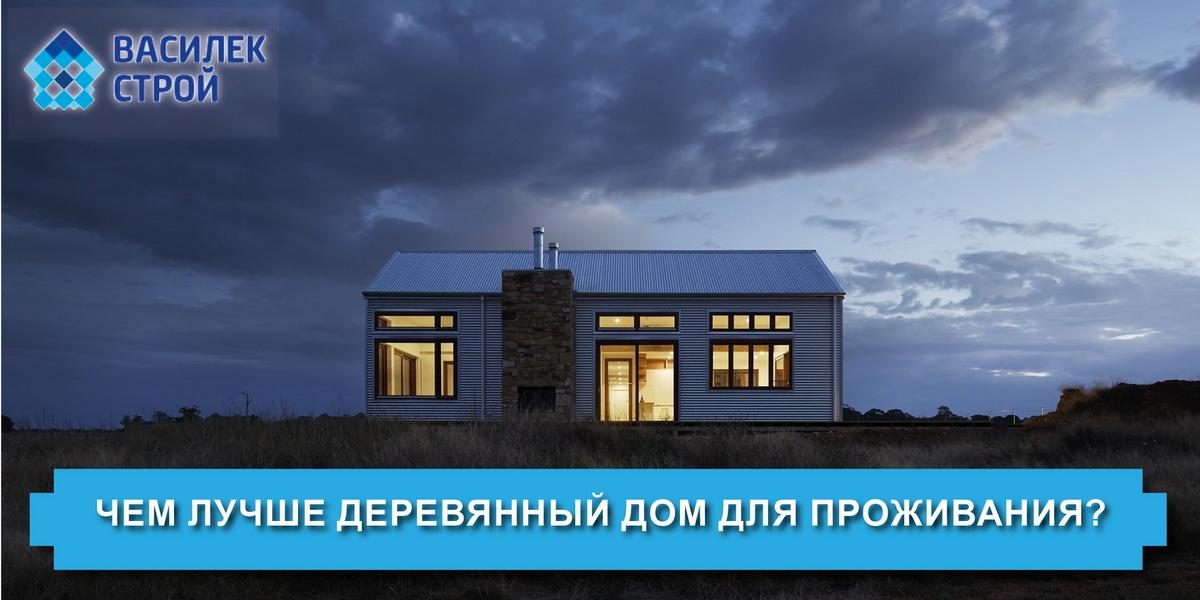 Чем лучше деревянный дом для проживания?
