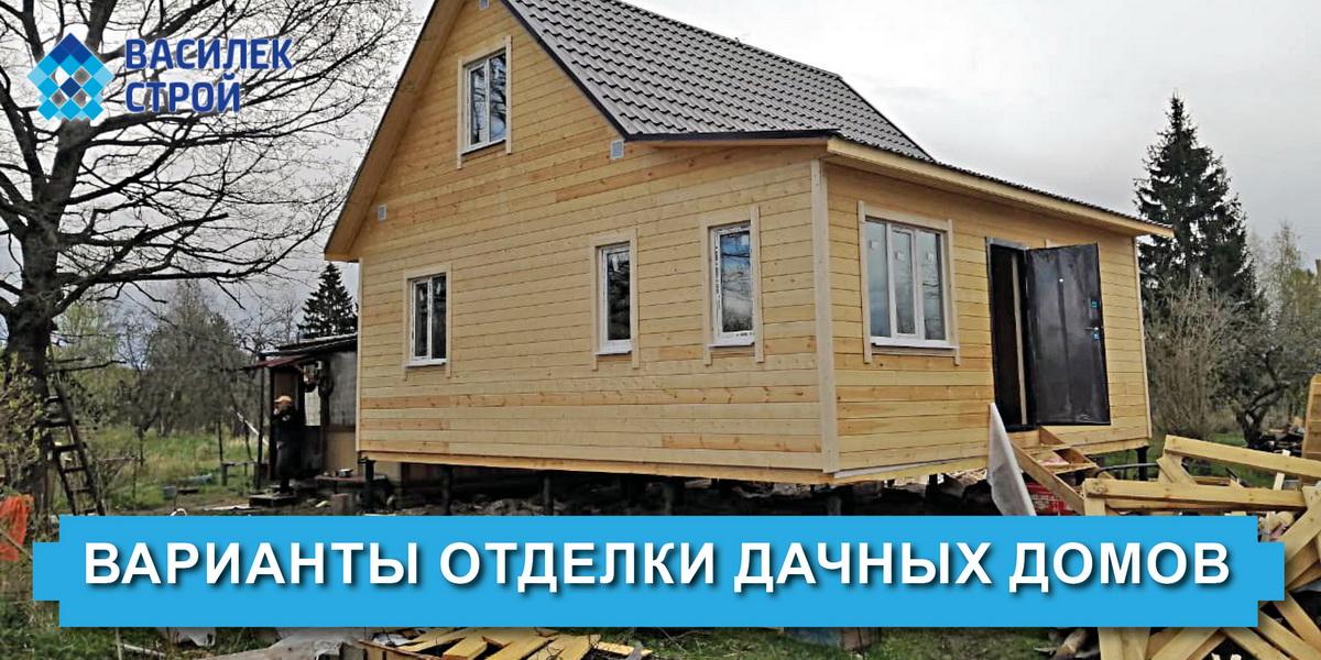 Варианты отделки дачных домов
