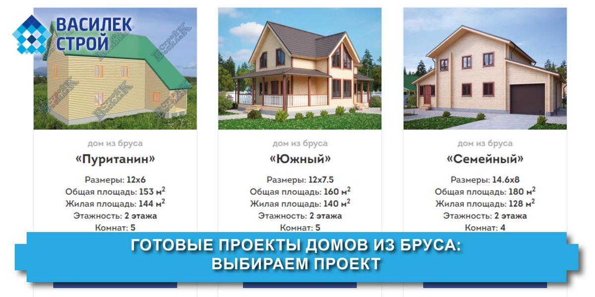 Готовые проекты домов из бруса: выбираем проект