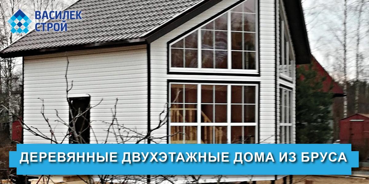 Деревянные двухэтажные дома из бруса