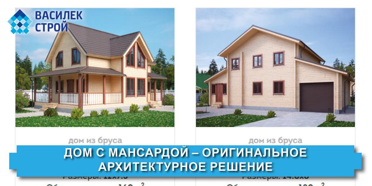 Дом с мансардой – оригинальное архитектурное решение