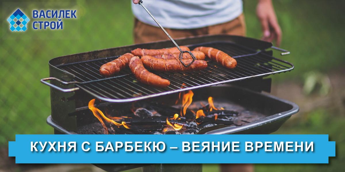 Кухня с барбекю – веяние времени
