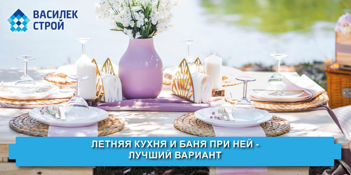 Летняя кухня и баня при ней - лучший вариант