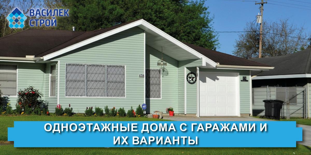 Одноэтажные дома с гаражами и их варианты
