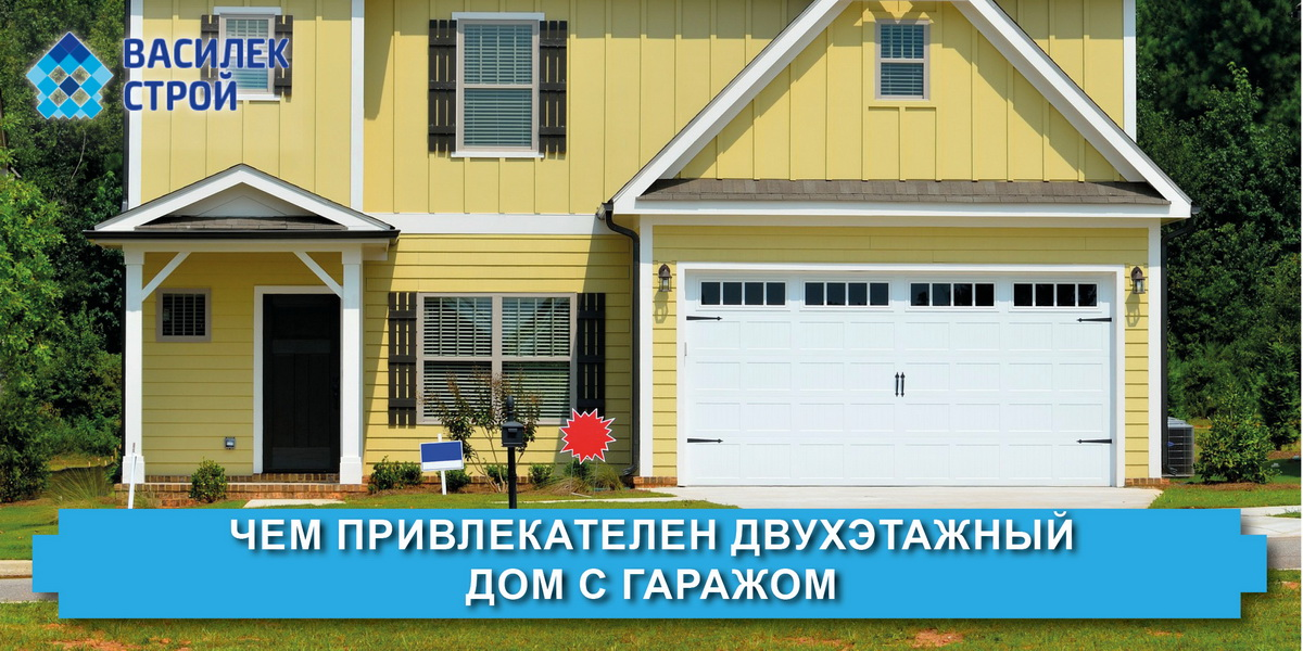 Чем привлекателен двухэтажный дом с гаражом