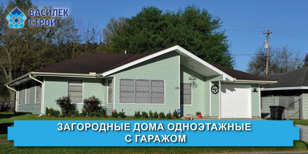 Загородные дома одноэтажные с гаражом