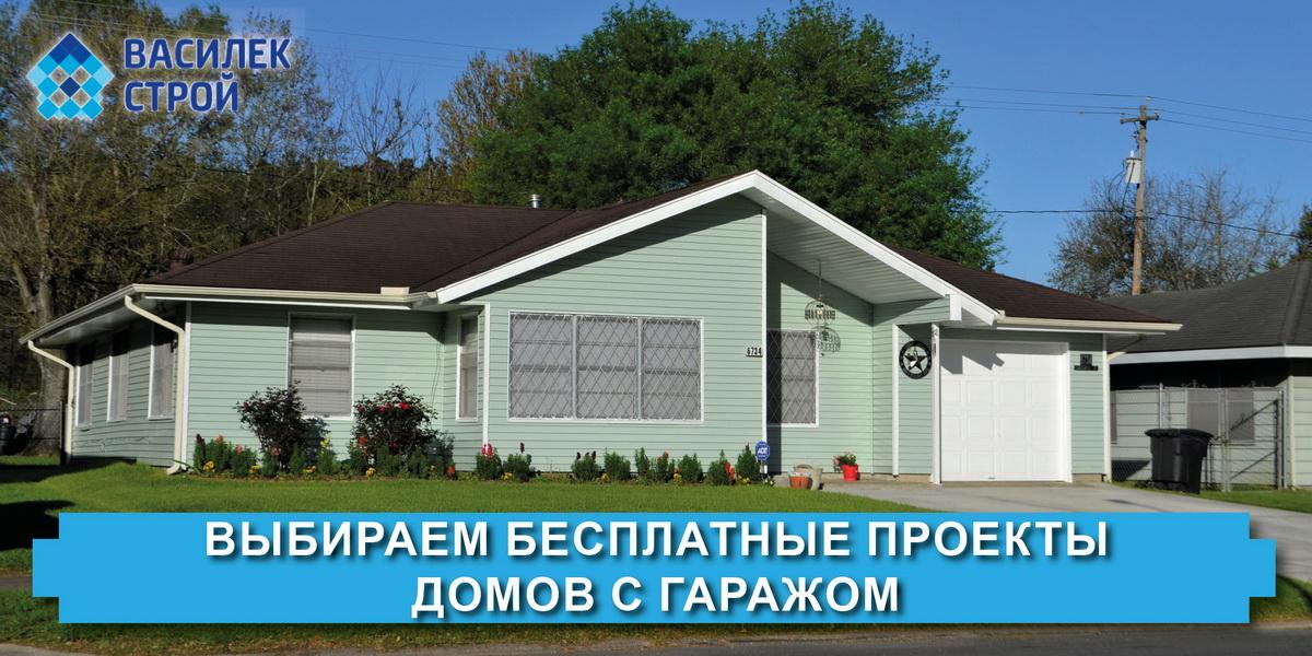 Выбираем бесплатные проекты домов с гаражом