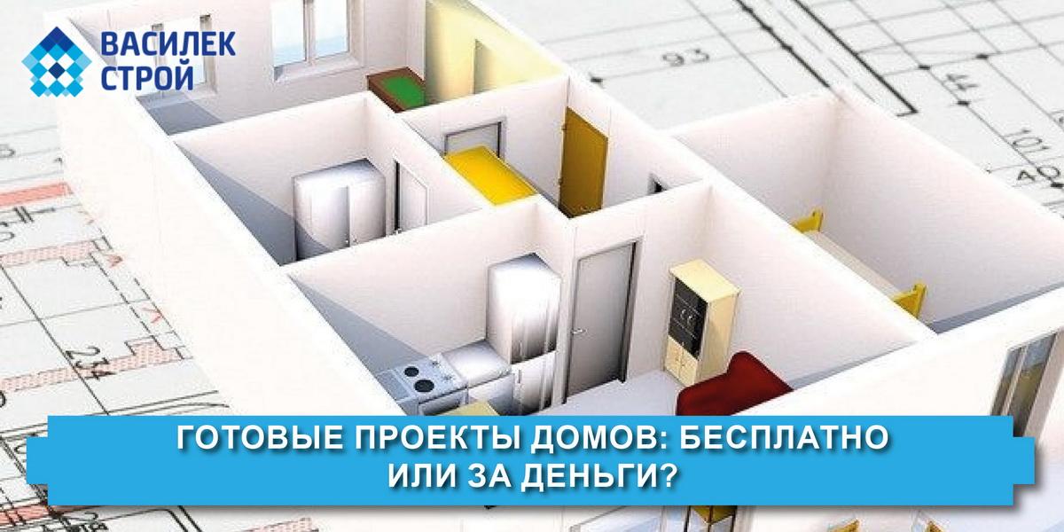 Готовые проекты домов: бесплатно или за деньги?