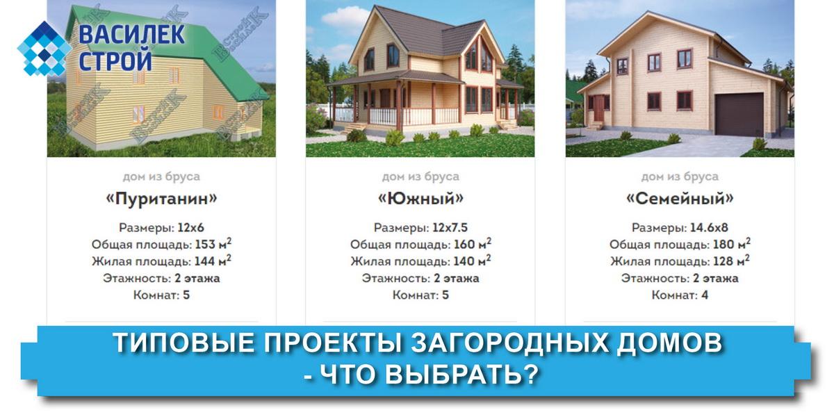 Типовые проекты загородных домов - что выбрать?