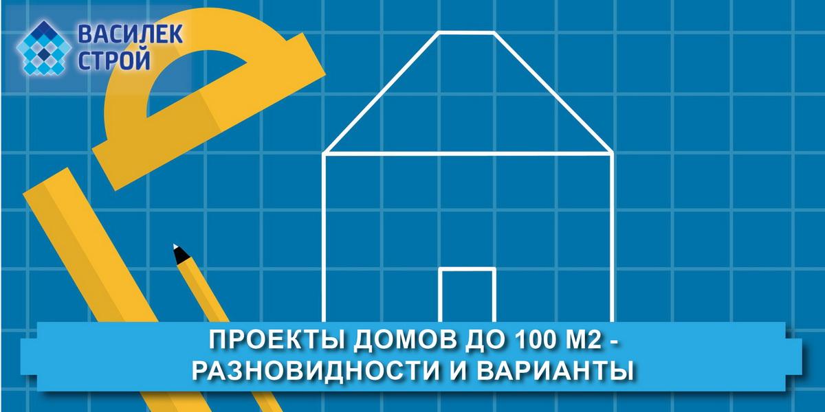 Проекты домов до 100 м2 - разновидности и варианты