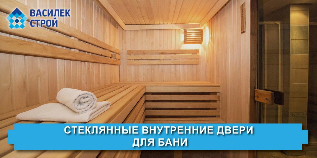 Стеклянные внутренние двери для бани