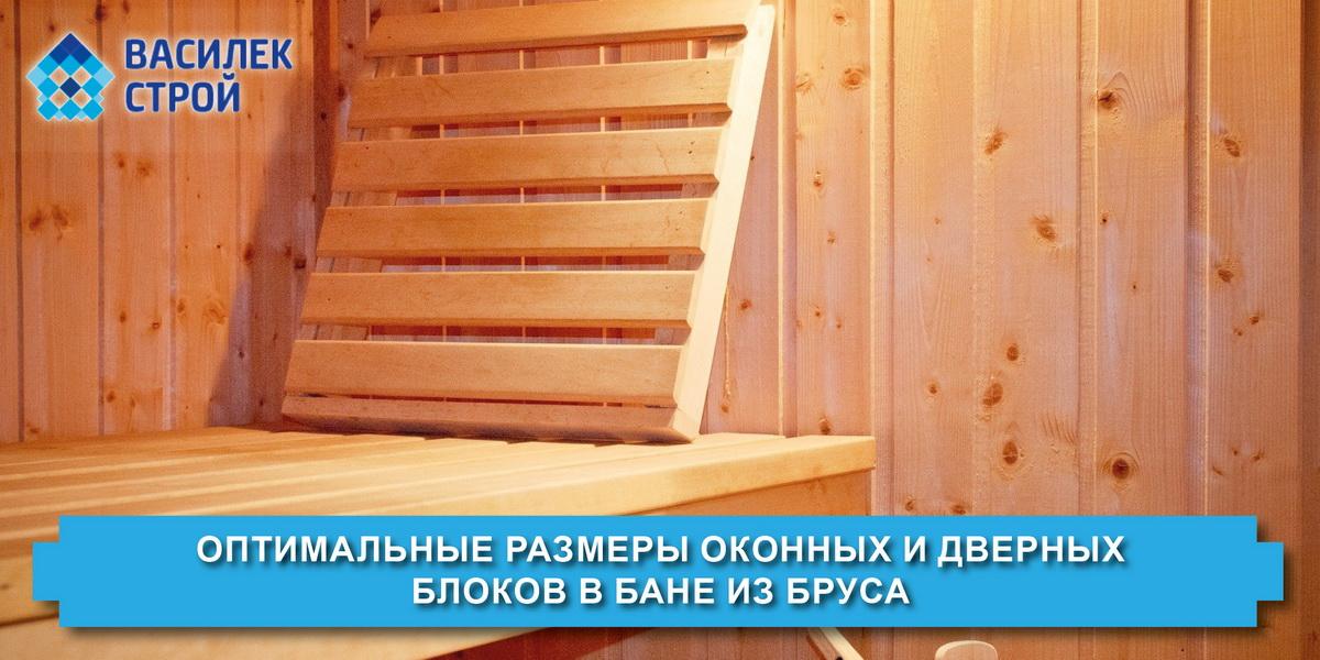 Оптимальные размеры оконных и дверных блоков в бане из бруса