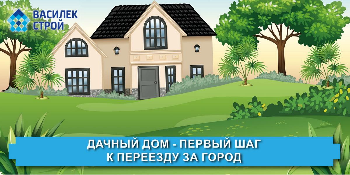 Дачный дом - первый шаг к переезду за город