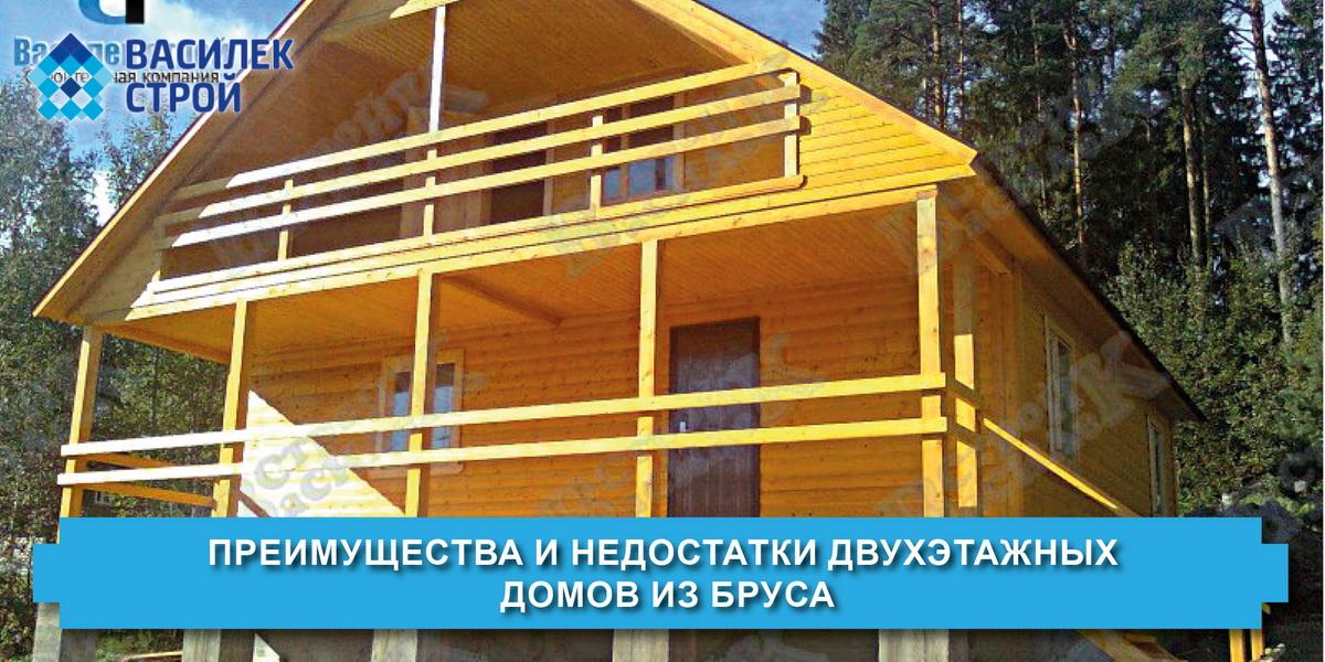 Преимущества и недостатки двухэтажных домов из бруса