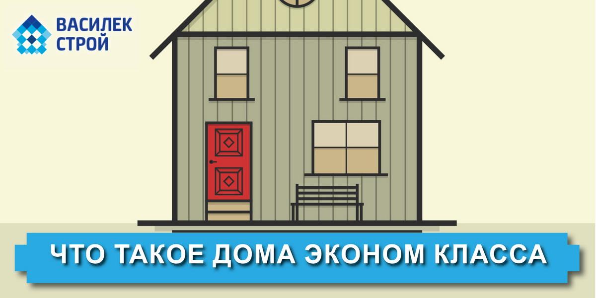 Что такое дома эконом класса