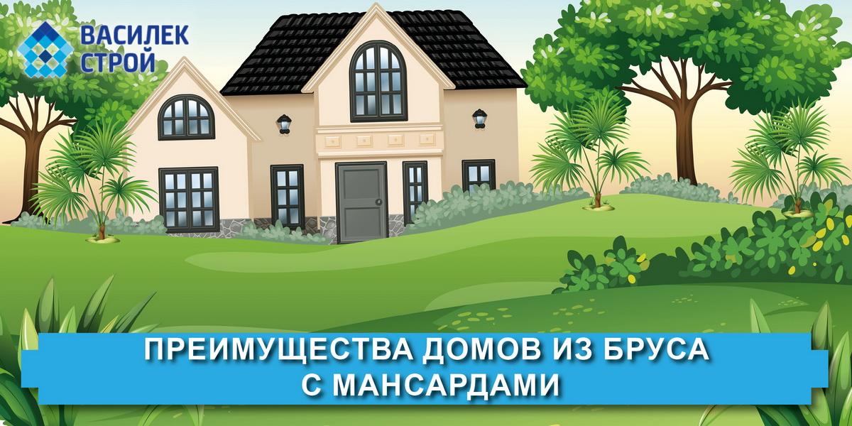 Преимущества домов из бруса с мансардами