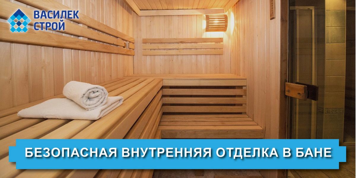 Безопасная внутренняя отделка в бане