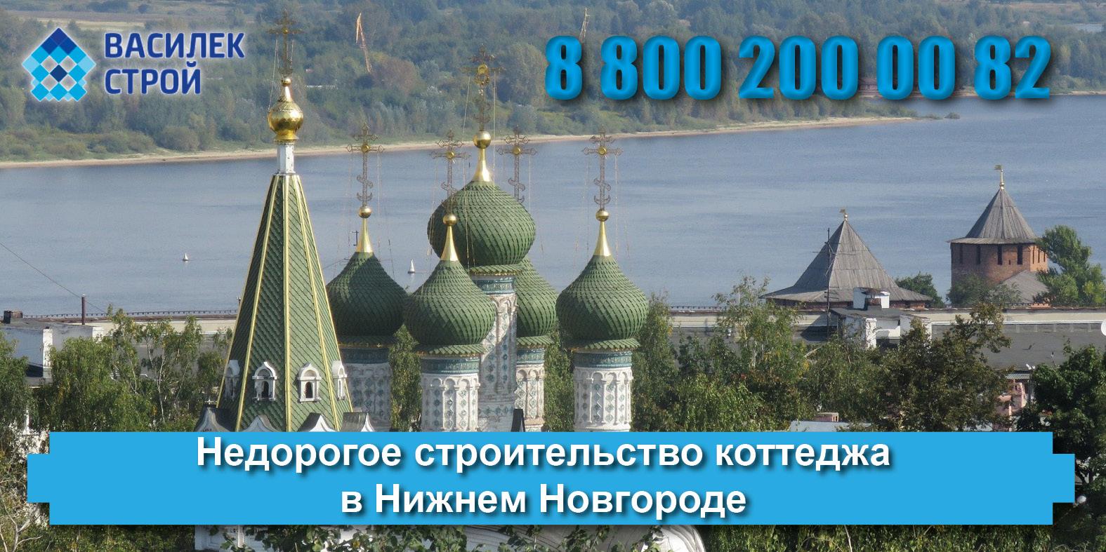 Недорогое строительство коттеджа в Нижнем Новгороде