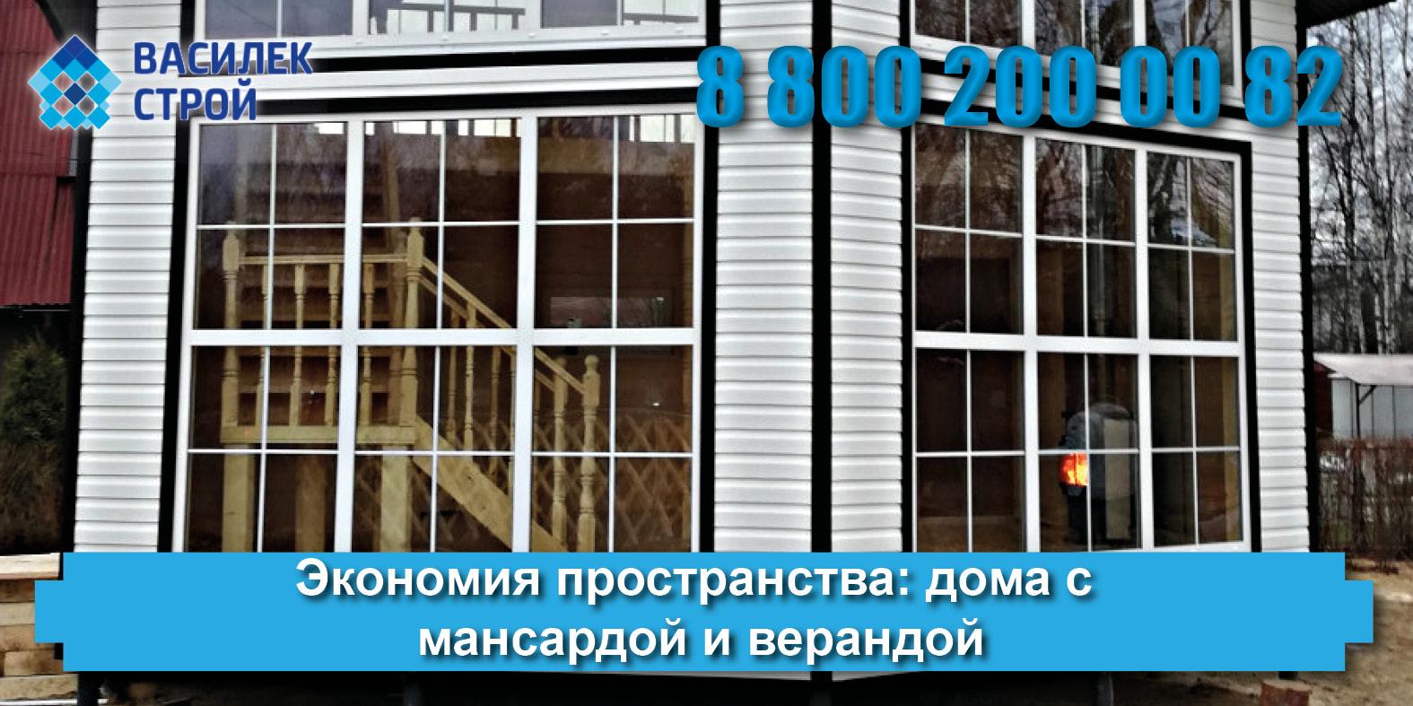 Строим дома в верандой и мансардой и выбираем удобную планировку дому из бруса с верандой для дачного участка