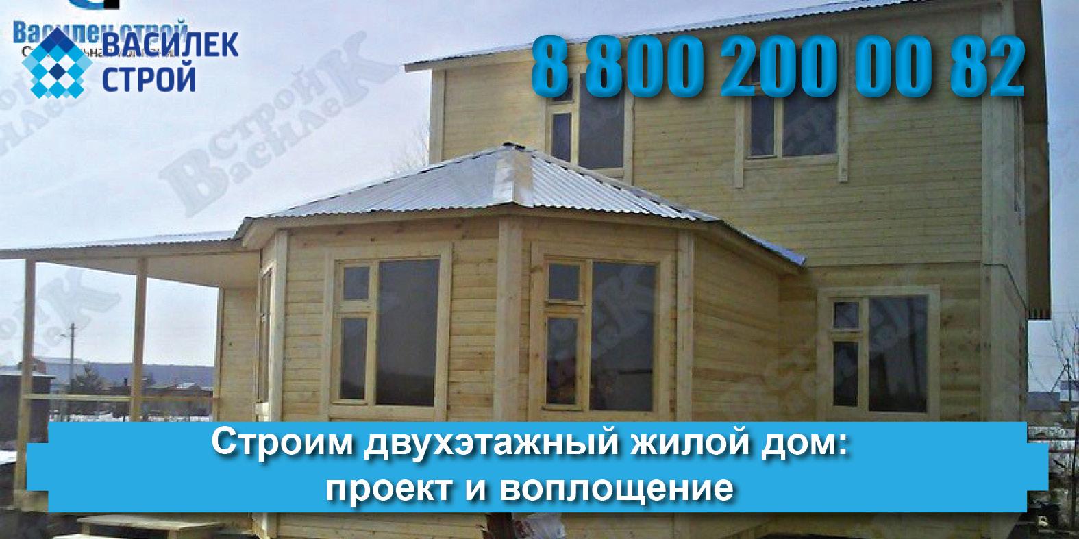 Как своими руками построить двухэтажный жилой дом: проект двухэтажного деревянного жилого дома из бруса можно получить бесплатно