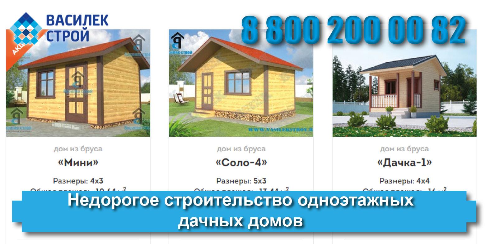 Типовые проекты одноэтажных дачных домов позволяют удешевить строительство одноэтажных дачных домов: предлагаем посмотреть проект дачного домика 6х6