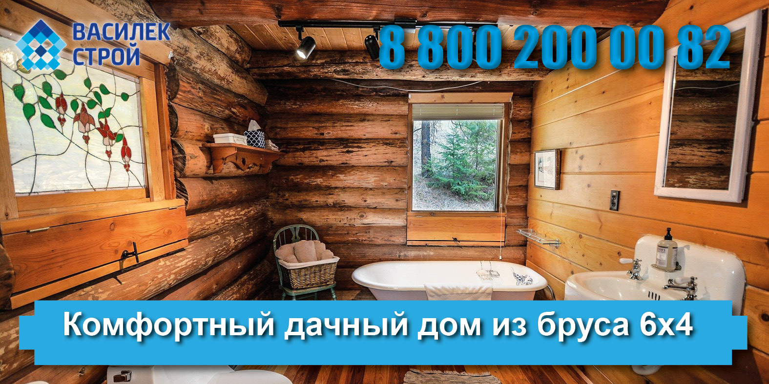 Построить дачный дом из бруса 6х4