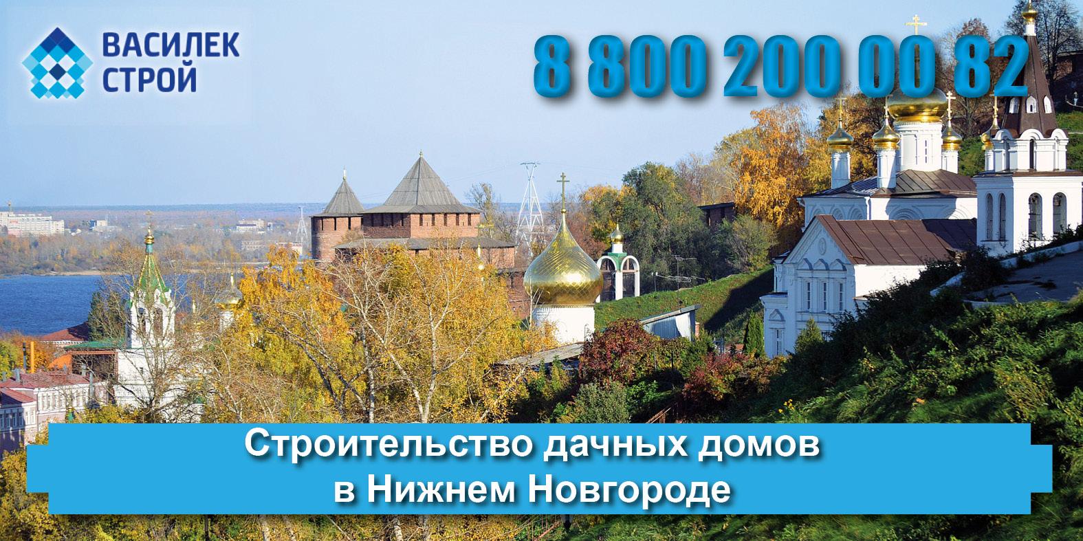 Строительство дачных домов в Нижнем Новгороде