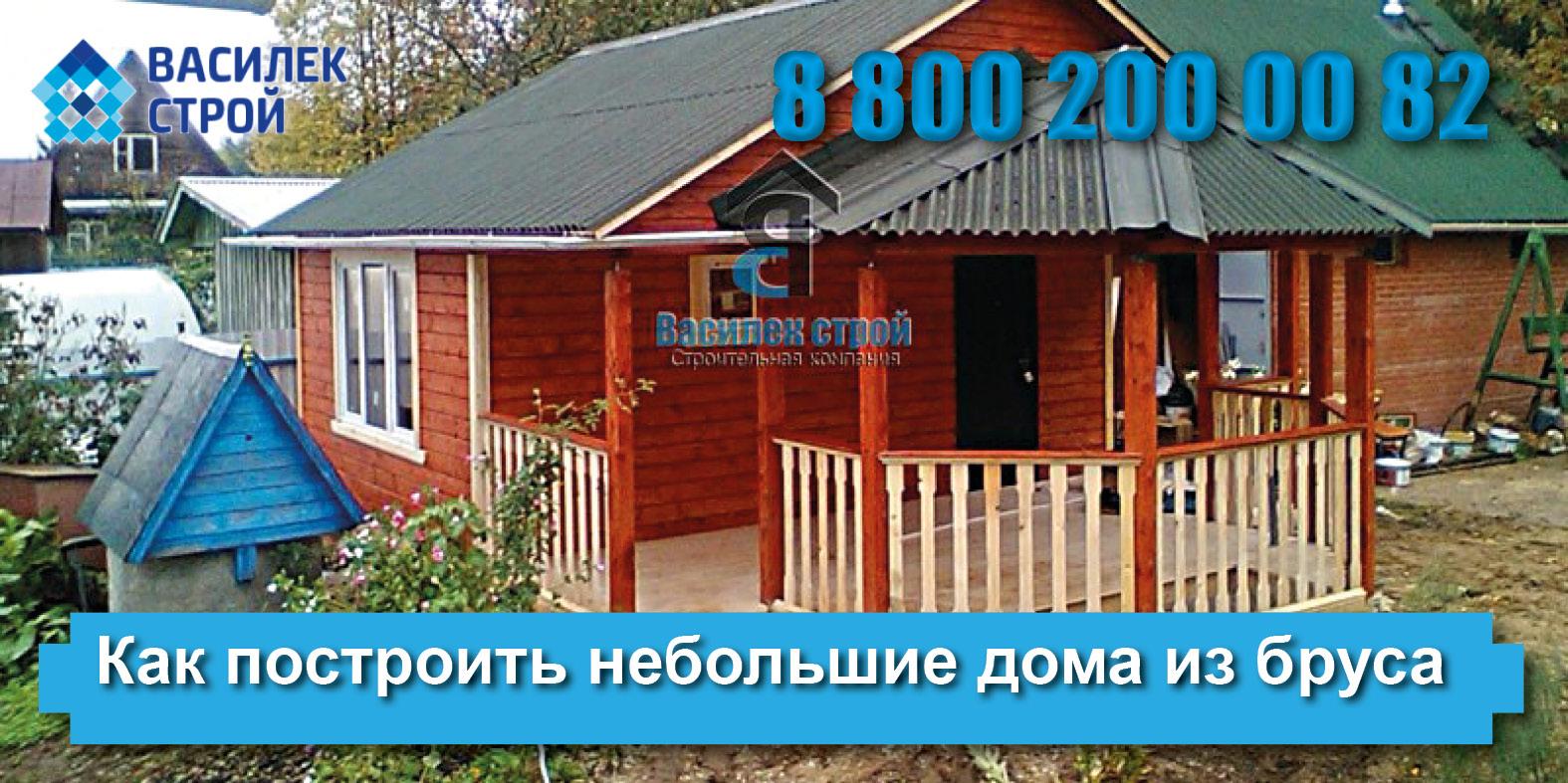 Сколько стоит построить небольшие дома из бруса для дачи: где взять проекты небольших дачных домов из бруса