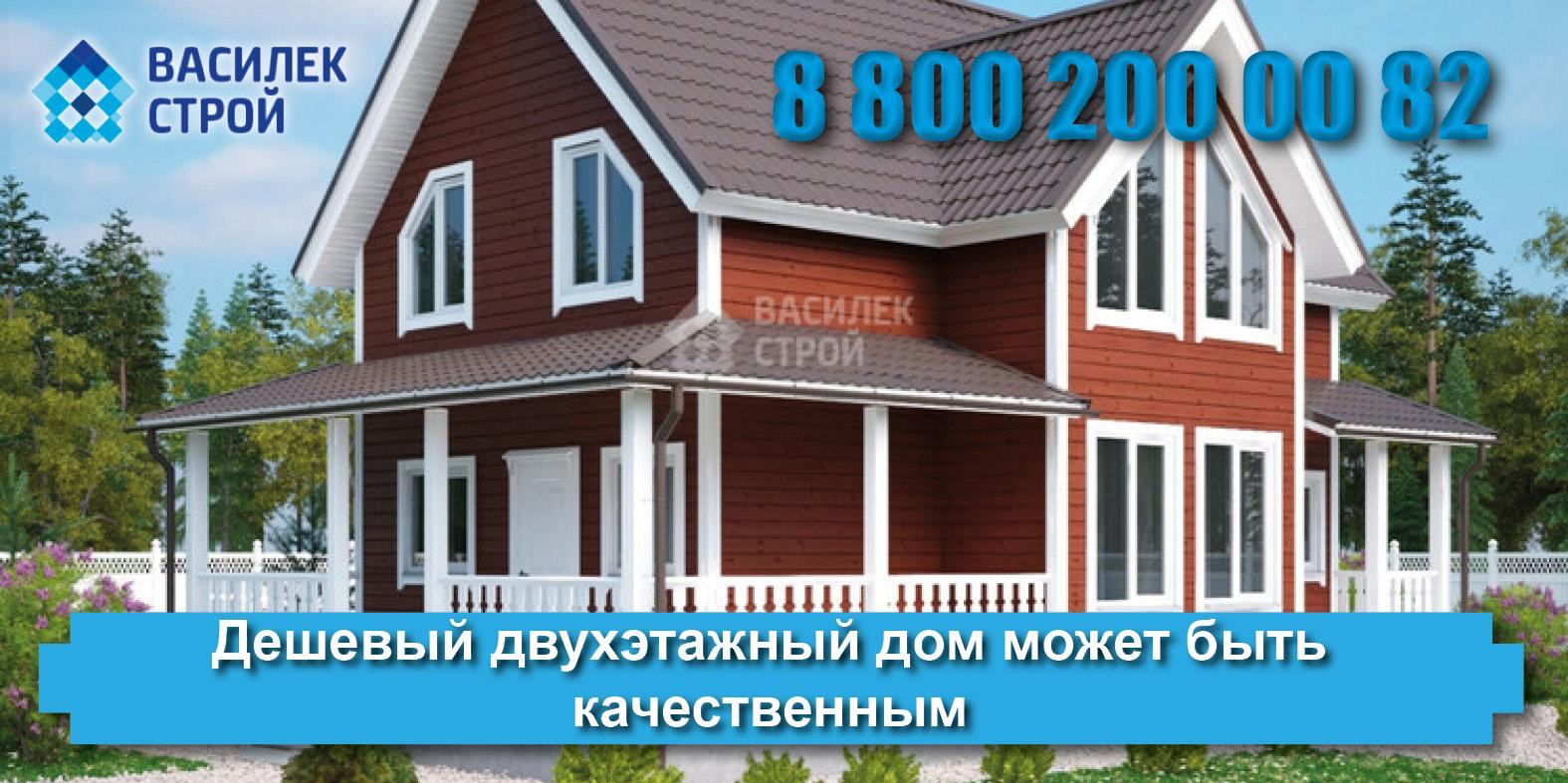 Построить недорогие дома двухэтажные из бруса дешево и качественно