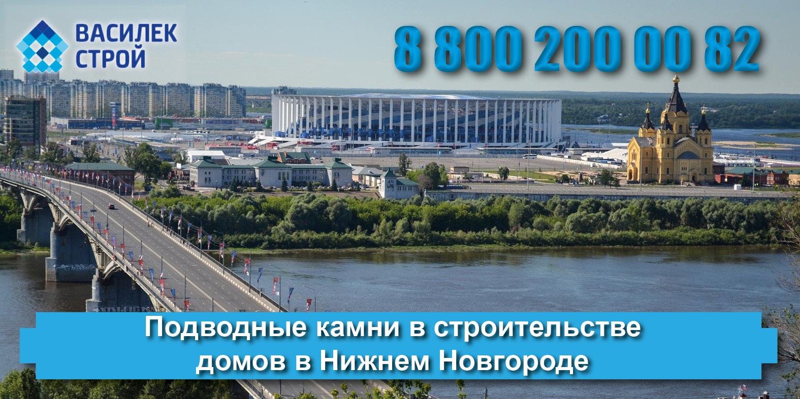 Подводные камни в строительстве домов в Нижнем Новгороде