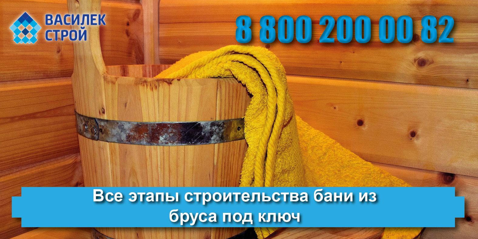 Респектабельные деревянные бани из бруса: продажа бань из бруса и строительство бани брус под ключ