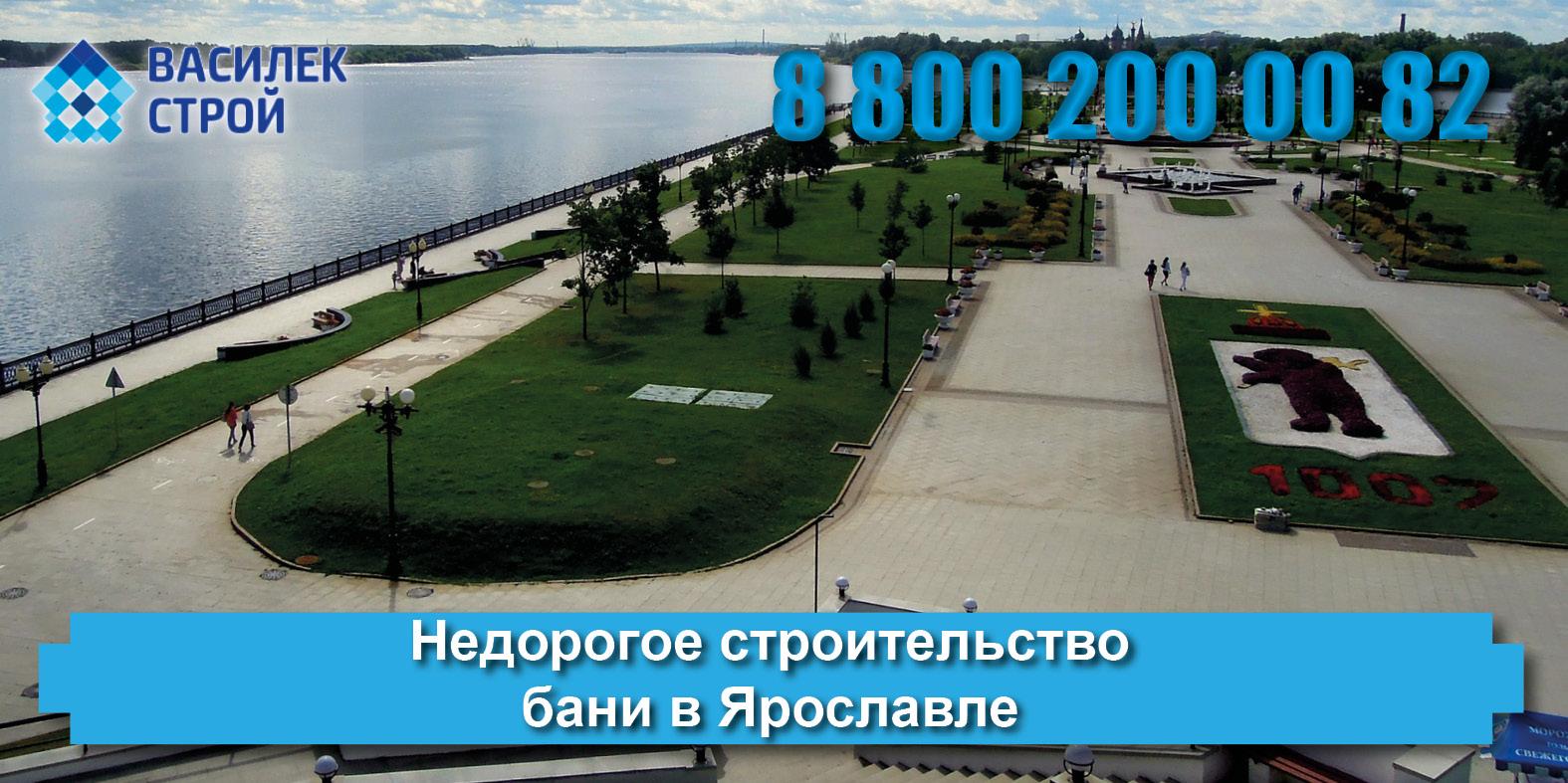 Недорогое строительство бани в Ярославле