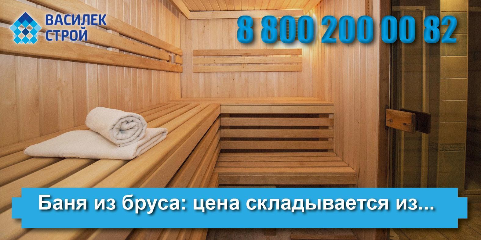 Предлагаем минимальные цены на бани из бруса