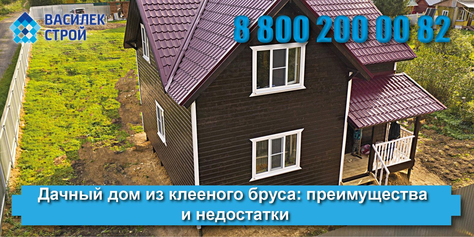 Строим небольшие дачные дома из клееного бруса: лучшие бесплатные проекты дачных домов предоставляем всем клиентам