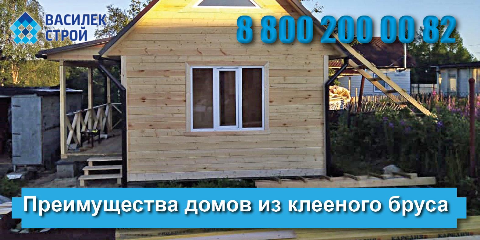 Строительство домов из клееного бруса и дачные дома из клееного бруса под ключ: проекты