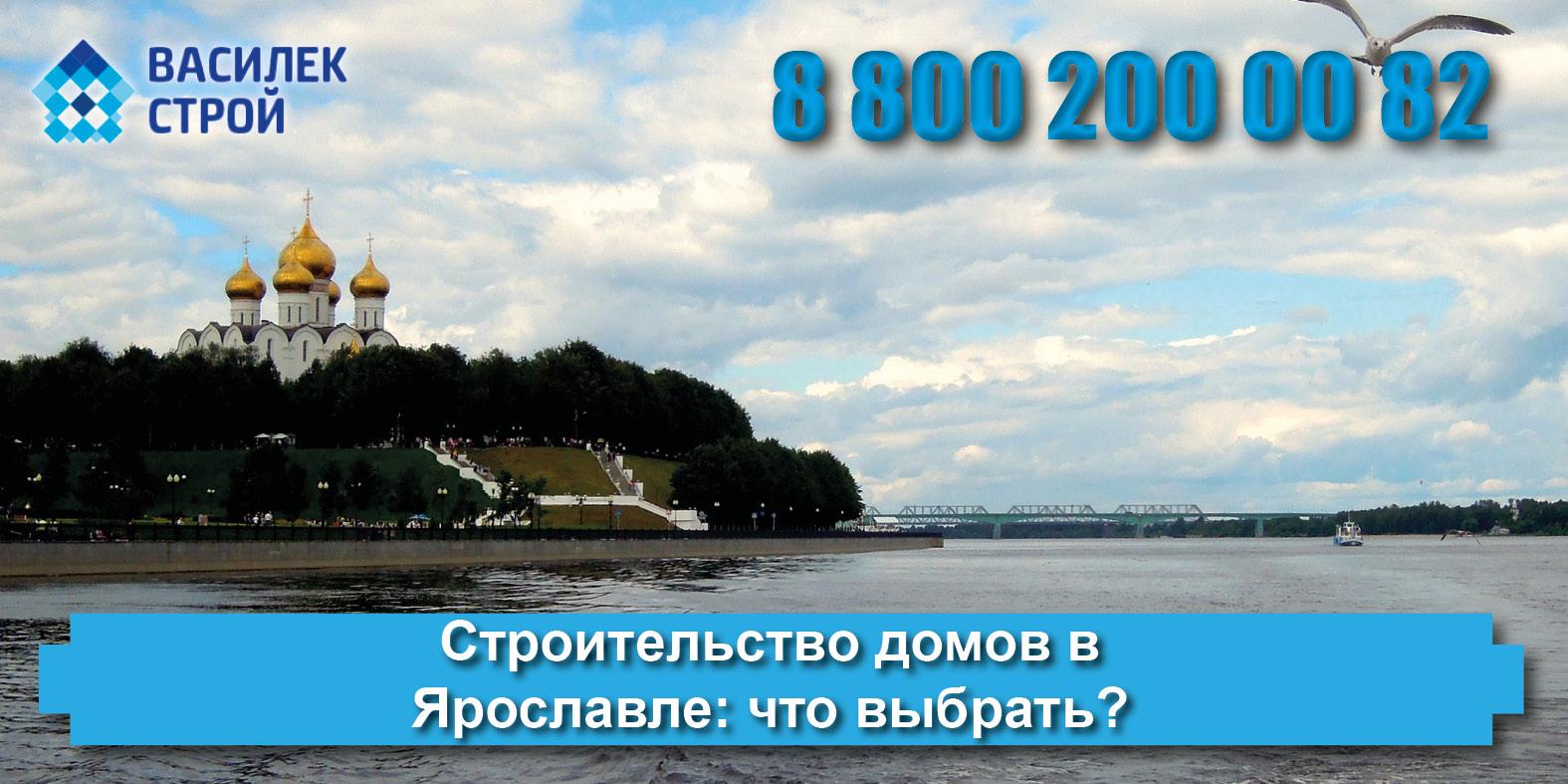 Строительство домов в Ярославле: что выбрать?