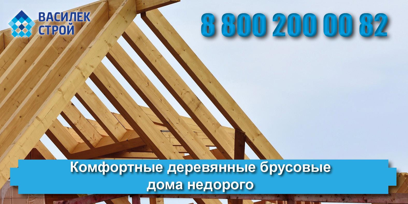 Деревянные брусовые дома двухэтажные и лучшие проекты брусовых домов бесплатно для каждого клиента нашей компании