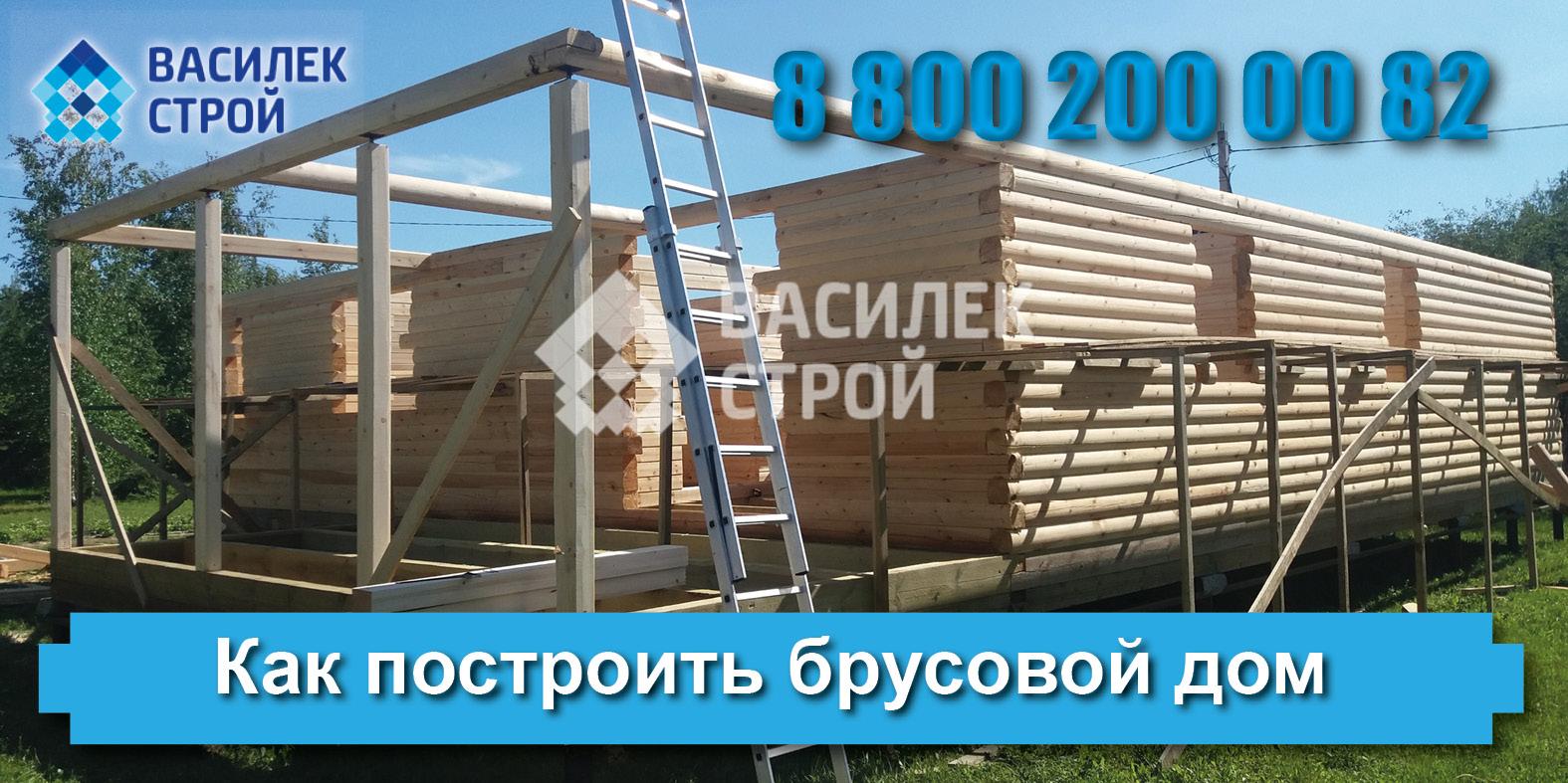 Как построить брусовой дом: технология строительства и сборка брусового дома под ключ