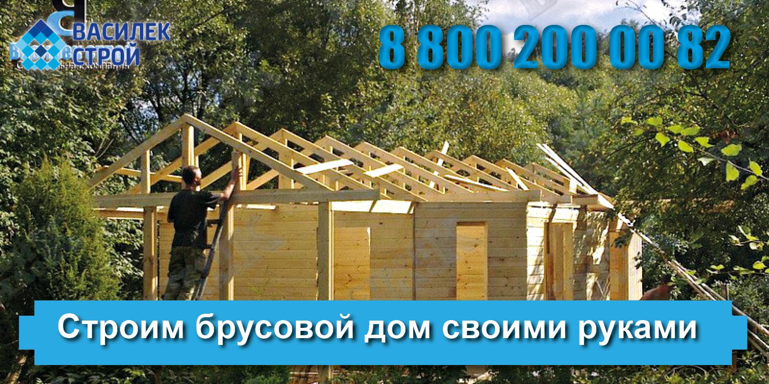 Строим современный брусовой дом своими руками: лучшие брусовые дома с фото и технология на нашем сайте