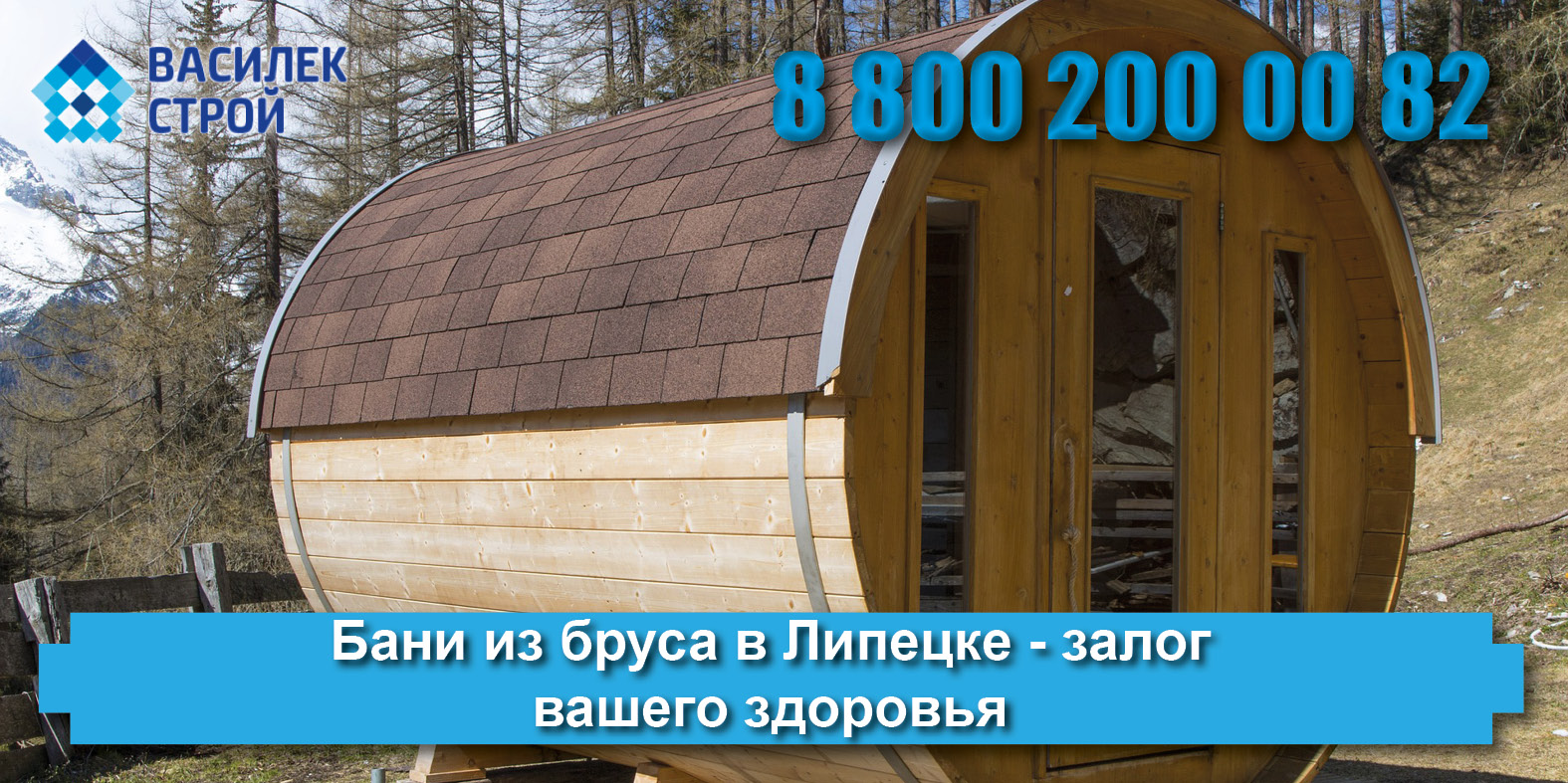 Как недорого построить бани из бруса в Липецке на высоком уровне качества