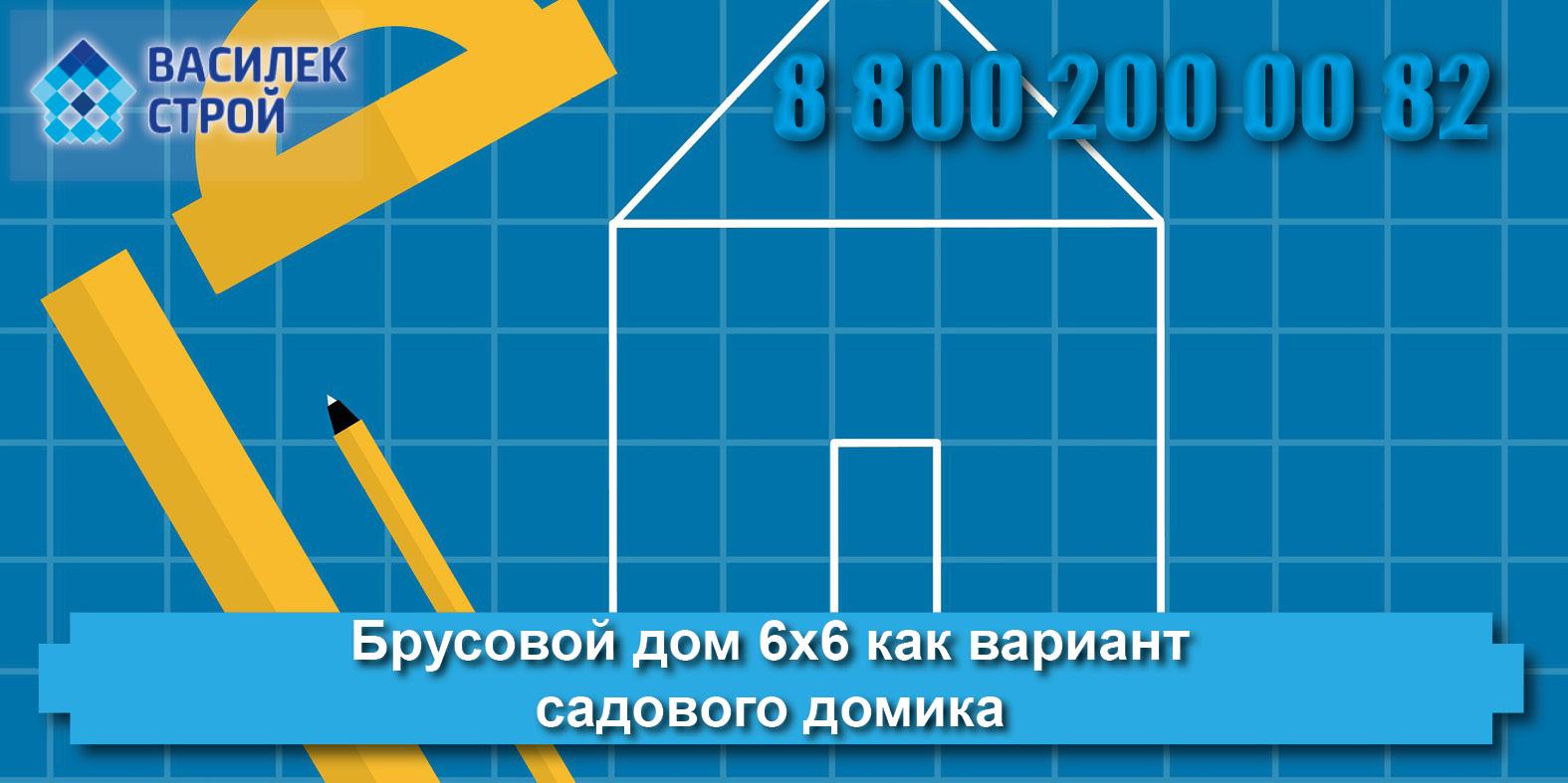 Недорогие садовые брусовые дома 6х6 или брусовые каркасные дома: что выбрать для садового участка