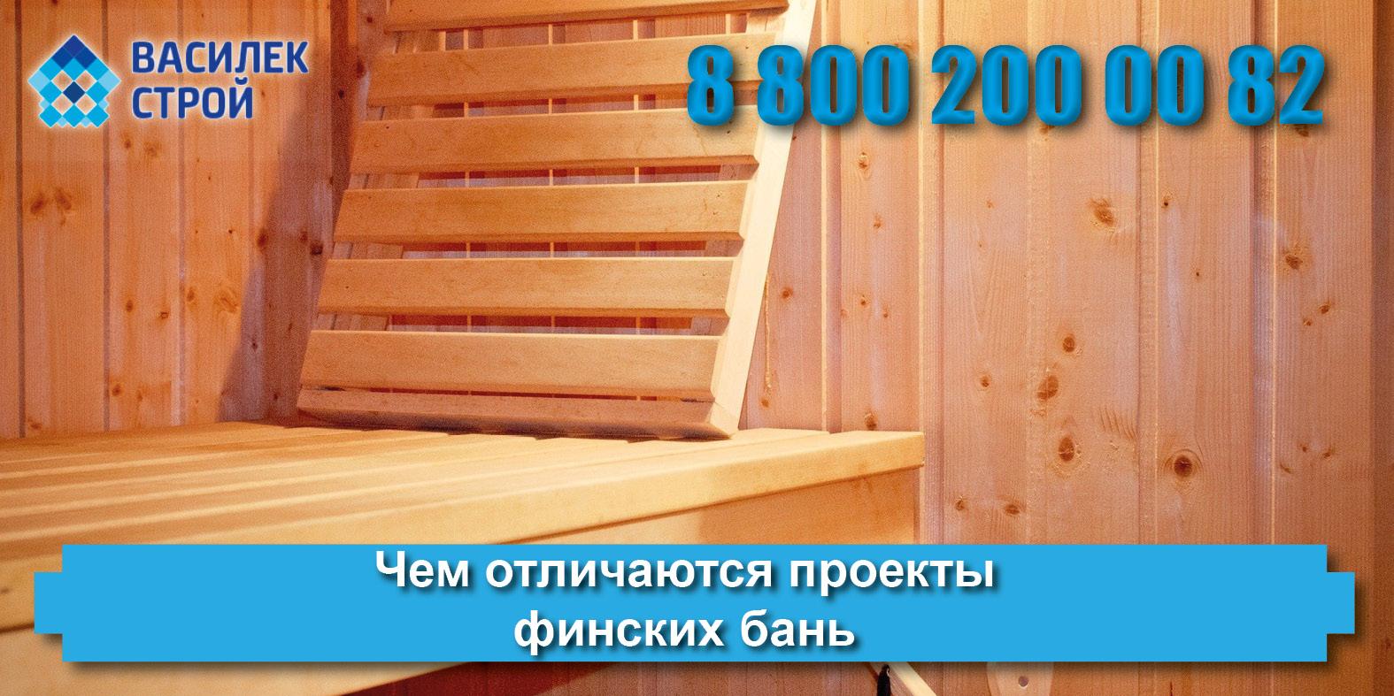 Готовые проекты бани под ключ: лучшие бесплатные проекты загородных финских бань для каждого клиента