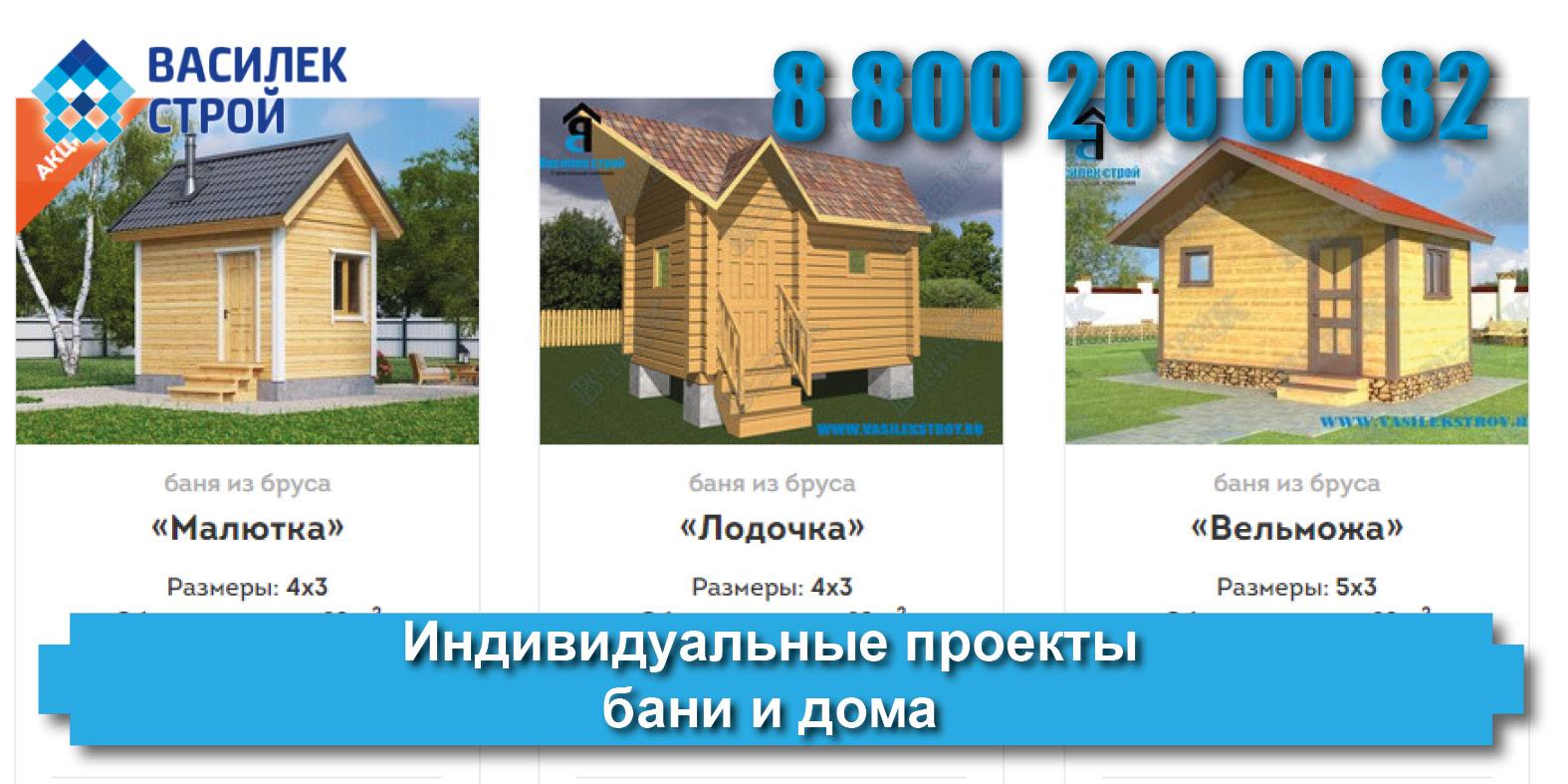 Строим брусовые дома и бани с мансардой и продаем  брусовые бани готовые: как выбрать проект брусовой бани и дома