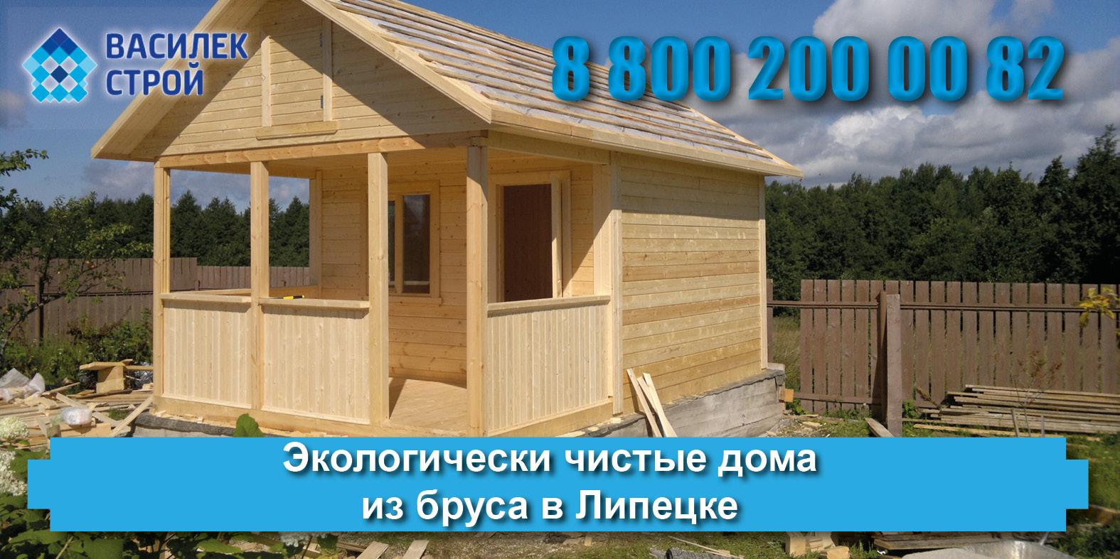 Как и где заказать экологически безопасные дешевые дома из бруса в Липецке