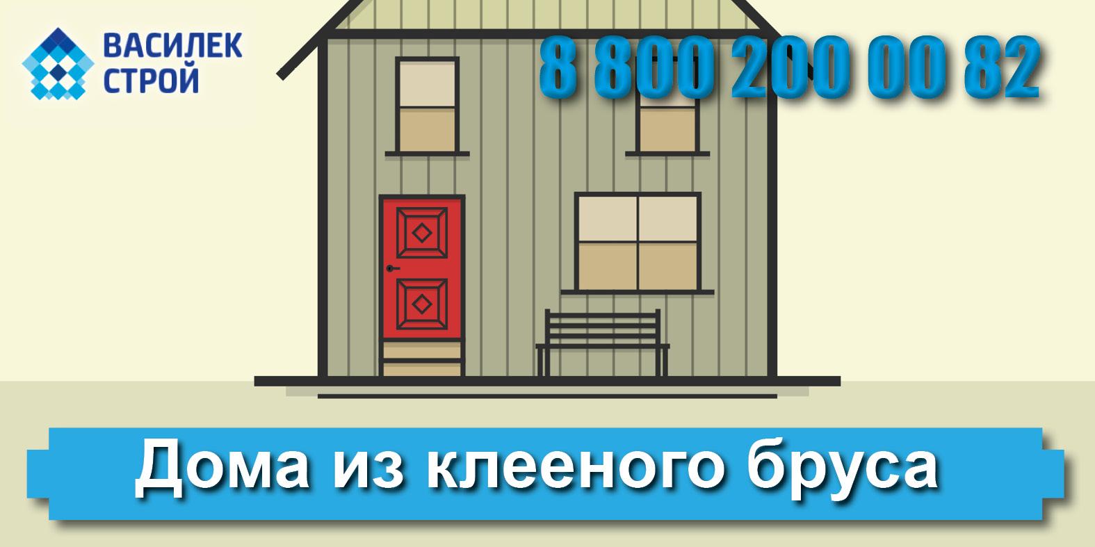 Где самые дешевые дома из клееного бруса: предлагаем строительство домов из бруса дешево и быстро. С нами вы сможете построить дом из бруса дешево и качественно