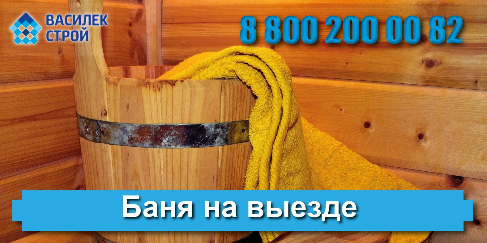 Зачем нужны готовые перевозные бани: где производится продажа готовых бань. Что собой представляет баня готовая перевозная